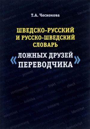 Shvedsko-russkij i russko-shvedskij slovar lozhnykh druzej perevodchika