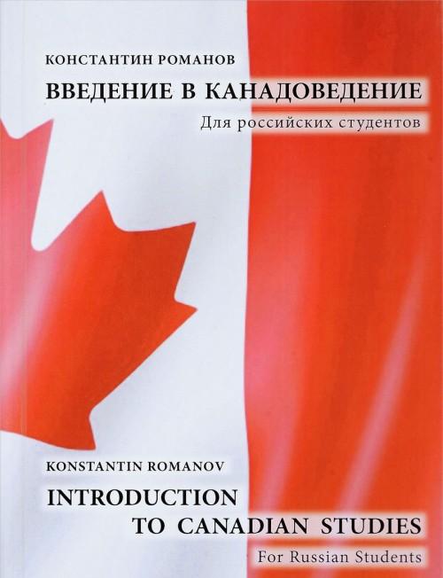 Введение в канадоведение. Для российских студентов. Учебное пособие / Introduction to Canadian Studies: For Russian Students