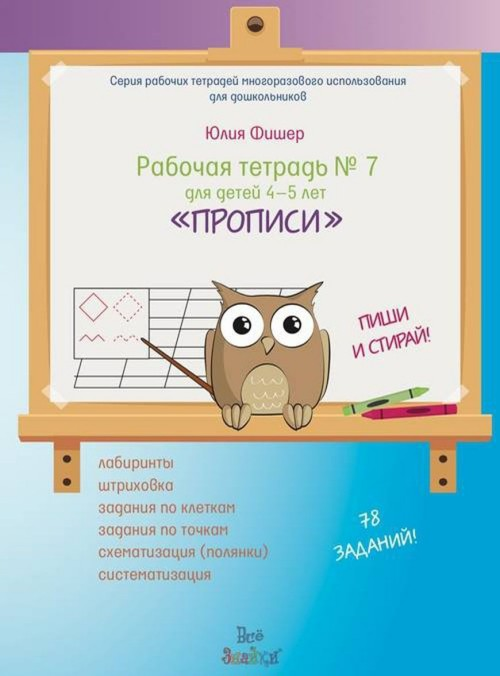"""Rabochaja tetrad № 7 dlja detej 4-5 let """"Propisi"""""""
