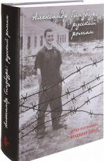 Александр  Гинзбург: русский роман