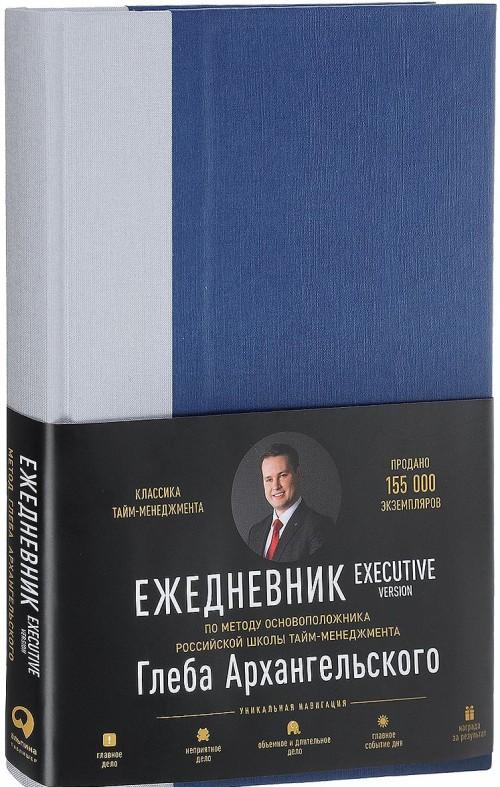 Ezhednevnik. Metod Gleba Arkhangelskogo. Executive version (klassicheskij nedatirovannyj)