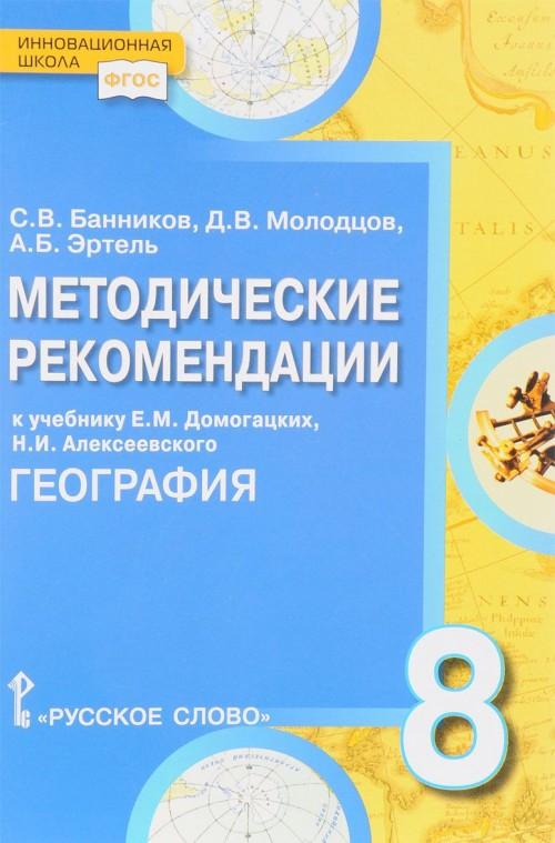 Geografija. 8 klass. Metodicheskie rekomendatsii k uchebniku E. M. Domogatskikh, N. I. Alekseevskogo