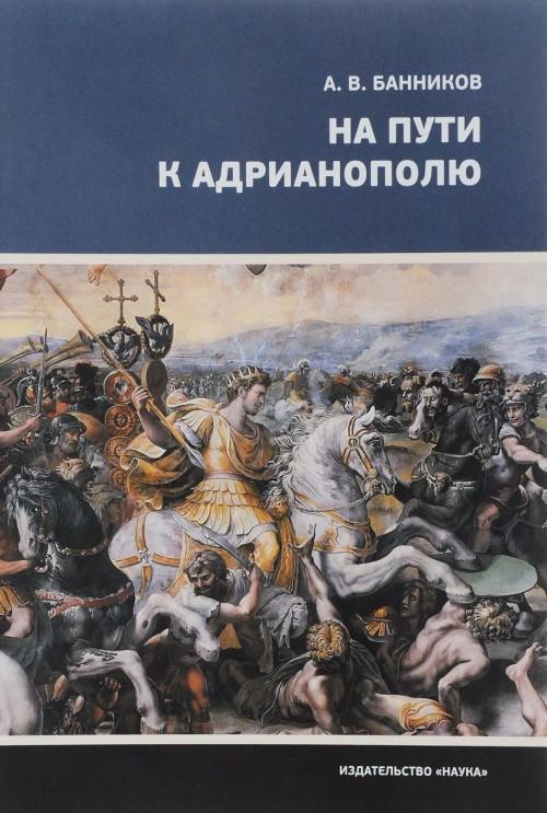 На пути к Адрианополю.Последняя страница римской военной истории