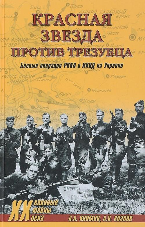 Krasnaja zvezda protiv trezubtsa.Boevye operatsii RKKA i NKVD na Ukraine