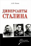 Diversanty Stalina