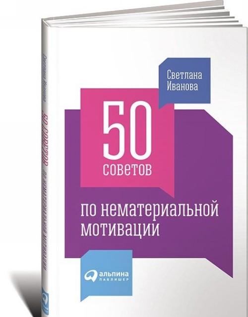 50 sovetov po nematerialnoj motivatsii