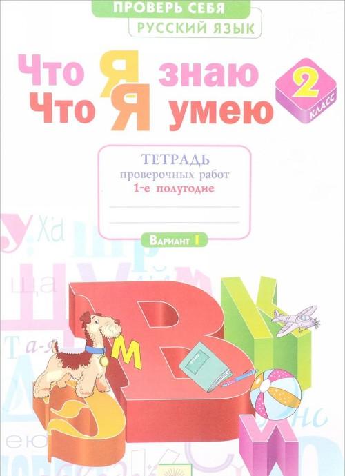 Русский язык. 2 класс. Что я знаю. Что я умею. Тетрадь проверочных работ. В 2 частях. Часть 1