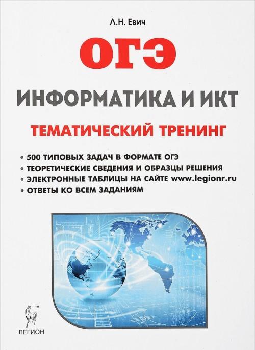 OGE. Informatika i IKT. Tematicheskij trening