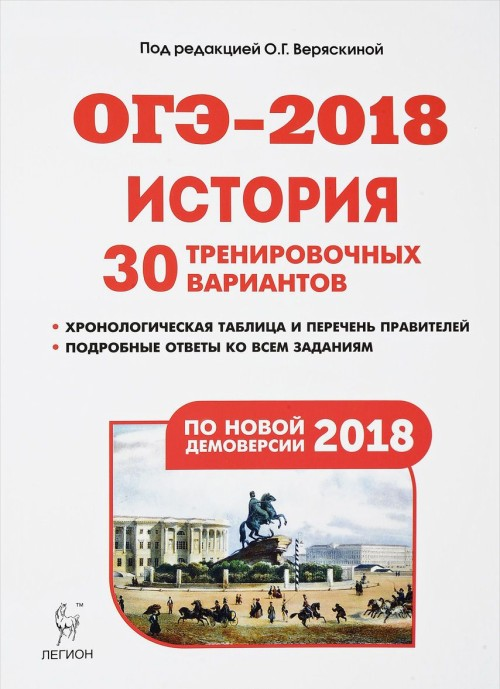 OGE-2018. Istorija. 9 klass. 30 trenirovochnykh variantov