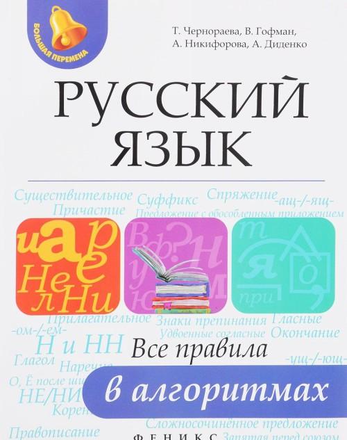 Russkij jazyk. Vse pravila v algoritmakh