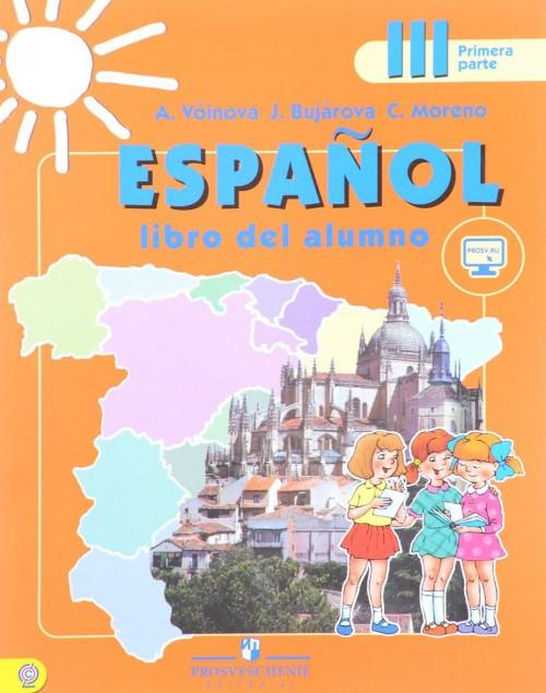 Espanol 3: Libre del alumno: Parte 1 / Испанский язык. 3 класс. Учебник. В 2 частях. Часть 1