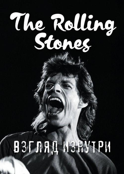 Rolling Stones. Vzgljad iznutri
