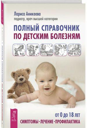 Polnyj spravochnik po detskim boleznjam. Ot 0 do 18 let. Simptomy, lechenie, profilaktika