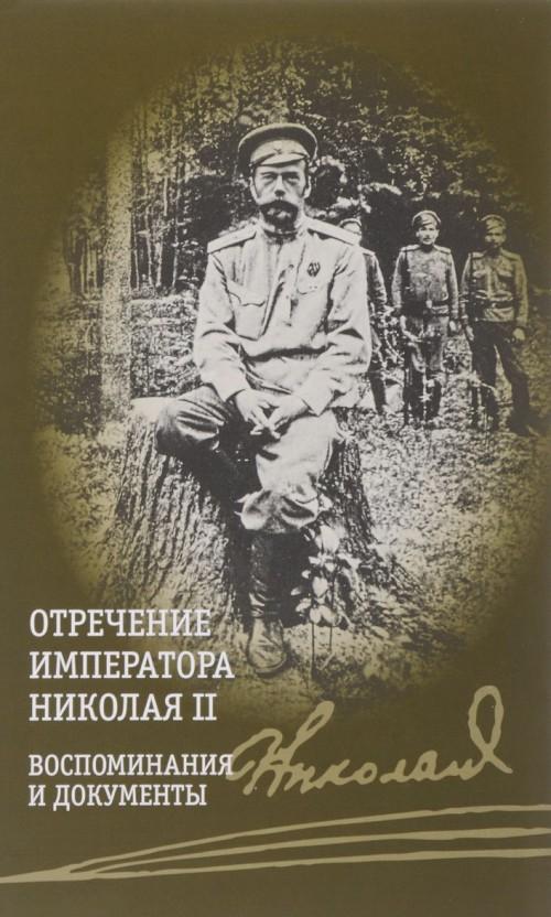 Otrechenie imperatora Nikolaja II.Vospominanija i dokumenty
