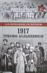 1917. Триумф большавиков