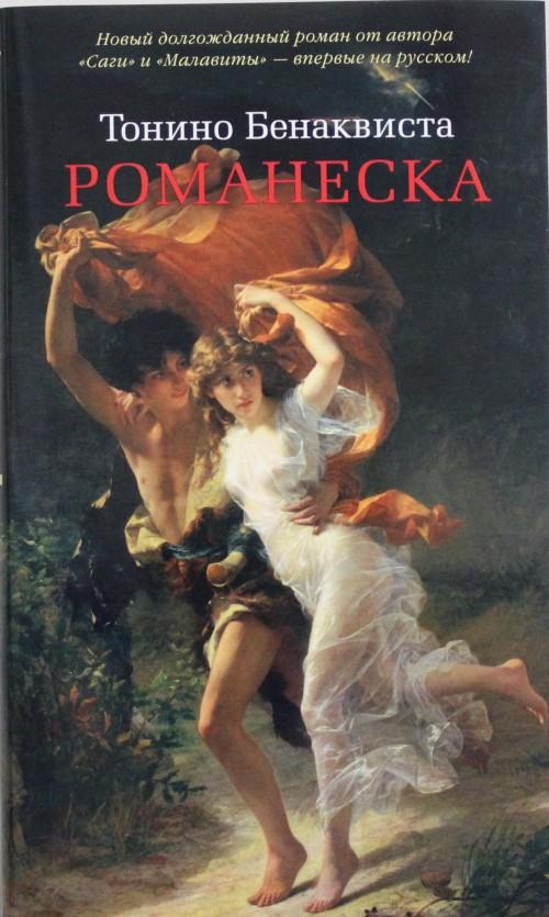 Романеска