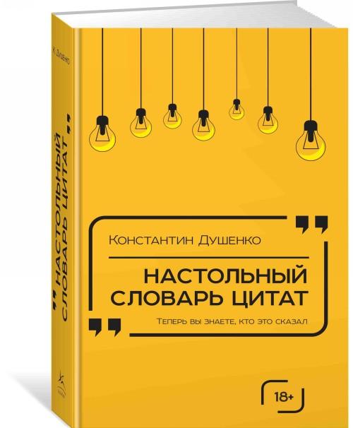 Nastolnyj slovarik tsitat