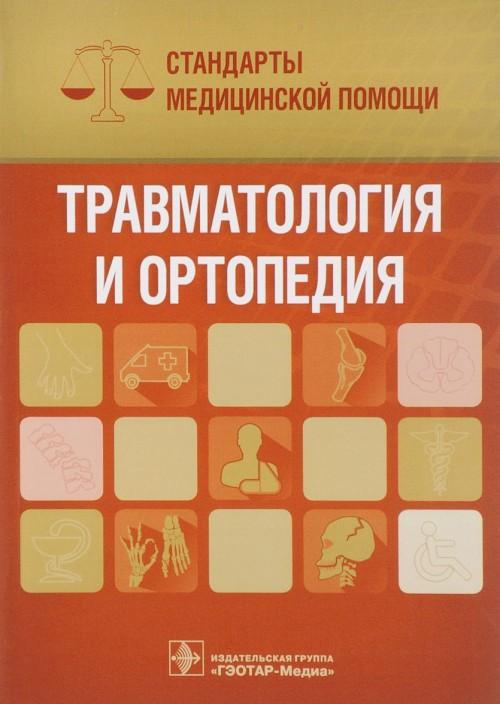Travmatologija i ortopedija.Standarty meditsinskoj pomoschi