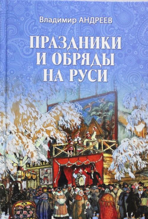 Prazdniki i obrjady na Rusi