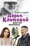 Najti muzha Dare Klimovoj