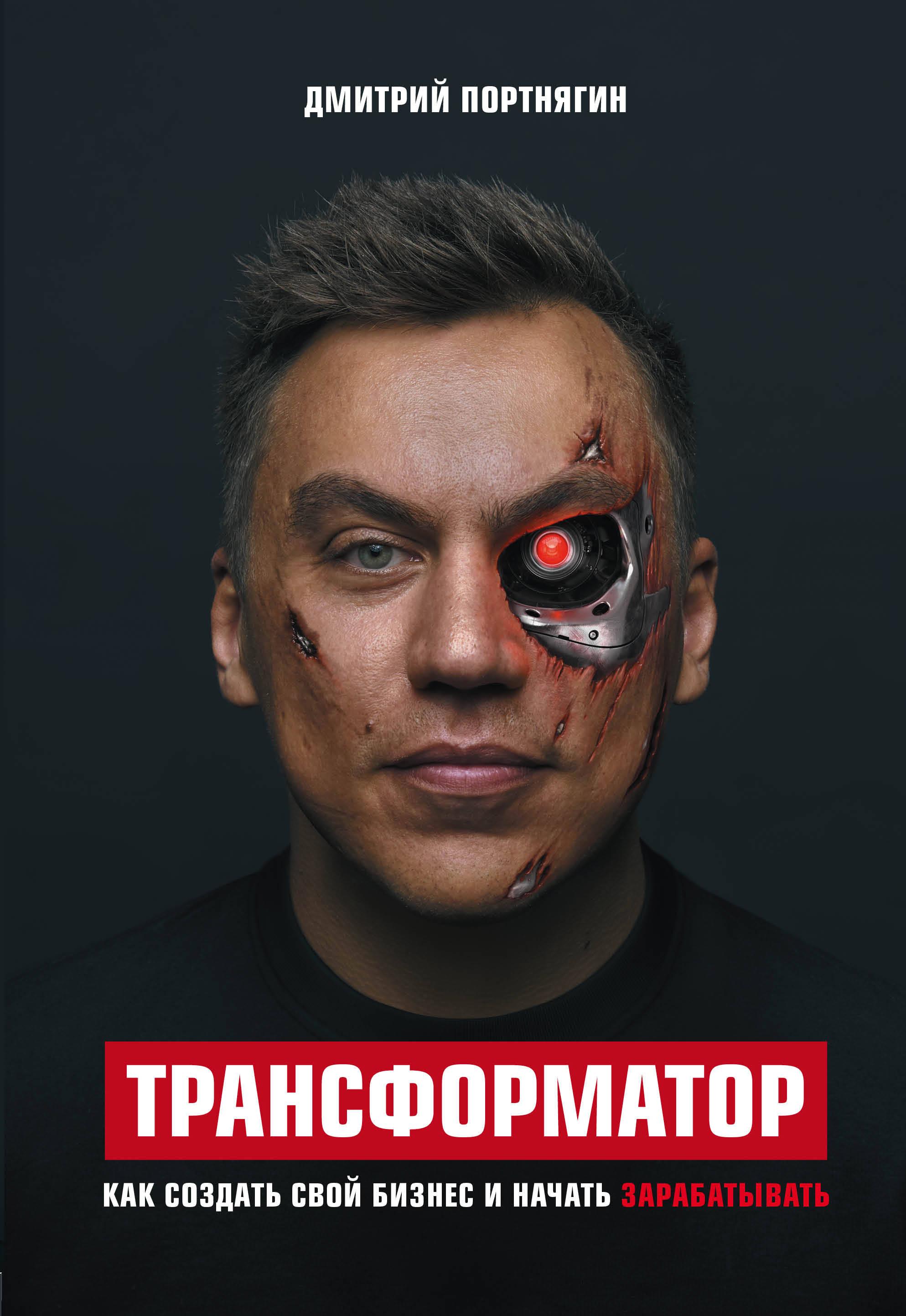 Transformator. Kak sozdat svoj biznes i nachat zarabatyvat