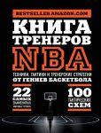 Kniga trenerov NBA: tekhniki, taktiki i trenerskie strategii ot geniev basketbola