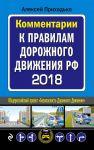 Kommentarii k Pravilam dorozhnogo dvizhenija RF s poslednimi izmenenijami na 2018 god