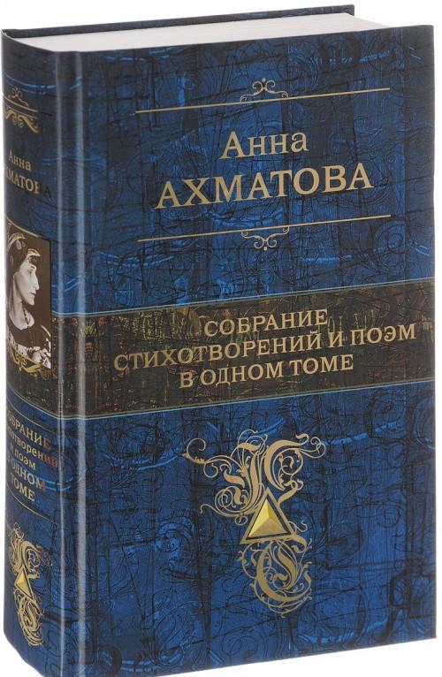 Anna Akhmatova. Sobranie stikhotvorenij i poem v odnom tome