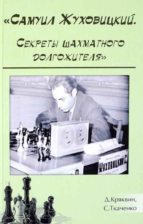 Samuil Zhukhovitskij. Sekrety shakhmatnogo dolgozhitelja