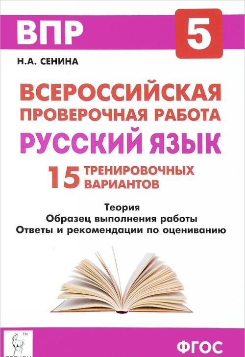 Russkij jazyk. 5 klass. Podgotovka k vserossijskim proverochnym rabotam. 15 trenirovochnykh variantov