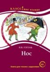 Nose by N.V. Gogol. A Reading Book with Assignments. Lexical minimum 2300 words (B1)
