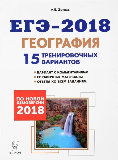 EGE-2018. Geografija. 15 trenirovochnykh variantov po demoversii 2018 goda