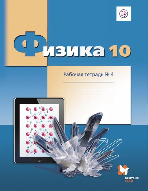 Fizika. 10klass. Rabochaja tetrad №4.