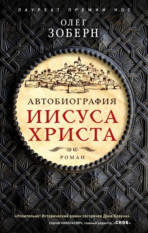 Avtobiografija Iisusa Khrista