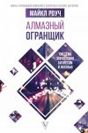 Almaznyj Ogranschik: sistema upravlenija biznesom i zhiznju