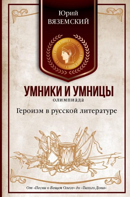 """Geroizm v russkoj literature. Ot """"Pesni o Veschem Olege"""" do """"Tikhogo Dona"""""""