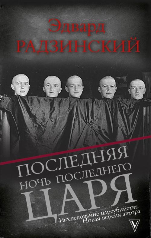 Poslednjaja noch poslednego tsarja