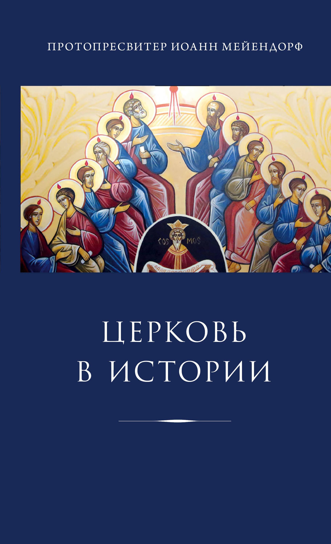 Tserkov v istorii. Stati po istorii Tserkvi