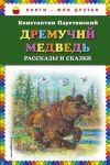 Dremuchij medved: rasskazy i skazki (il. A. Kardashuka)