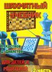 Шахматный учебник.Часть 2.Для детей и родителей