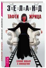 Tafti zhritsa. Guljanie zhivem v kinokartine. Zhritsa Itfat (komplekt iz 2 knig)