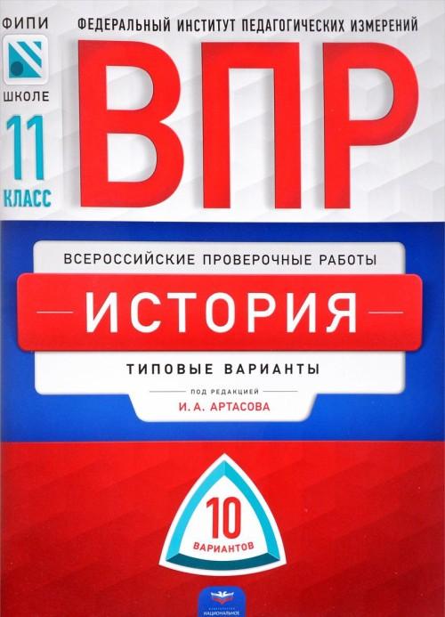 Всероссийские проверочные работы. История. 11 класс. 10 вариантов. Типовые варианты