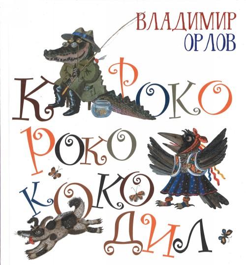 Kroko-Roko-Koko-Dil