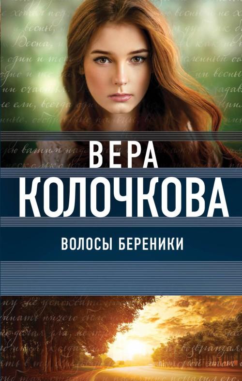 Volosy Bereniki