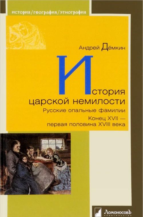 Istorija tsarskoj nemilosti.Russkie opalnye familii.Konets XVII-pervaja polovina XV