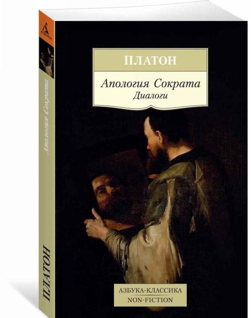 Apologija Sokrata.Dialogi