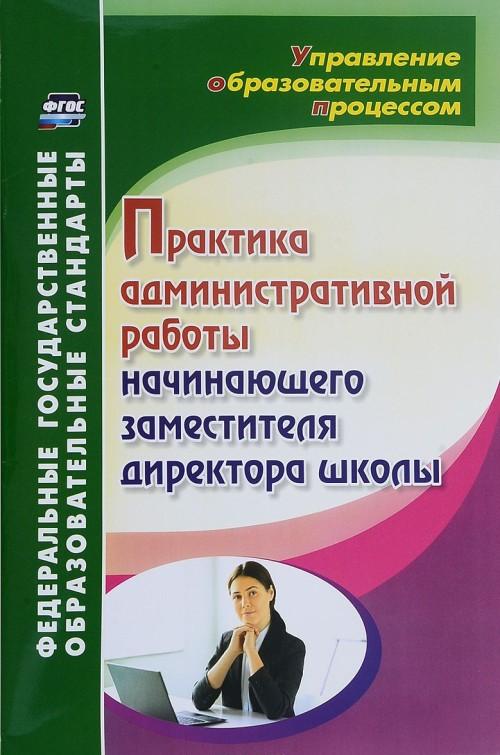 Praktika administrativnoj raboty nachinajuschego zamestitelja direktora shkoly