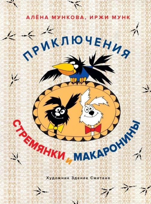 Prikljuchenija Stremjanki i Makaroniny