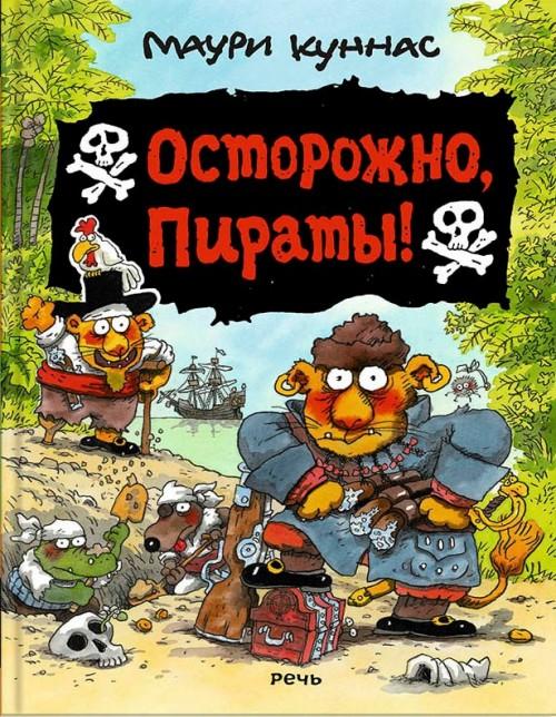 Ostorozhno, piraty!