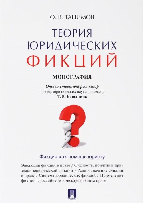 Teorija juridicheskikh fiktsij. Monografija